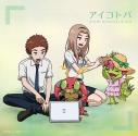 【主題歌】OVA デジモンアドベンチャーtri.第5章 共生 ED「アイコトバ」/宮﨑歩&AiM Type-Dの画像