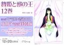 【コミック】贄姫と獣の王(12) まんが「ケモ姫と普通の王」小冊子付き特装版の画像