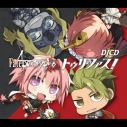 【DJCD】TV Fate/Apocrypha Radio トゥリファス!の画像