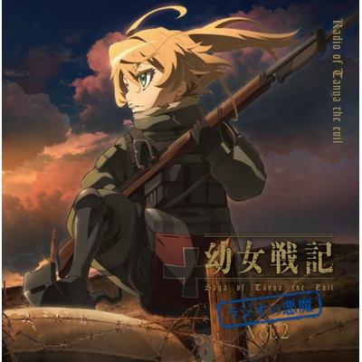 【DJCD】TV 幼女戦記 ラジオCD ラジオの悪魔 Vol.2