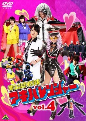 【DVD】TV 非公認戦隊アキバレンジャー vol.4