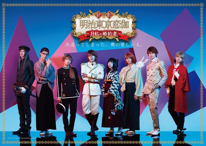 【Blu-ray】歌劇 明治東亰恋伽~月虹の婚約者~