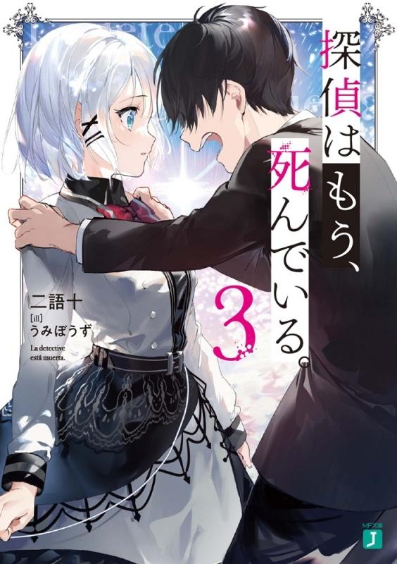 【小説】探偵はもう、死んでいる。(3)