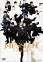 【DVD】舞台 メサイア -月詠乃刻-の画像
