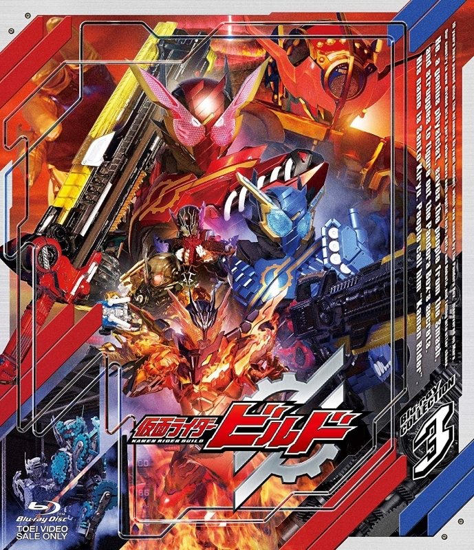 【Blu-ray】TV 仮面ライダービルド Blu-ray COLLECTION 3
