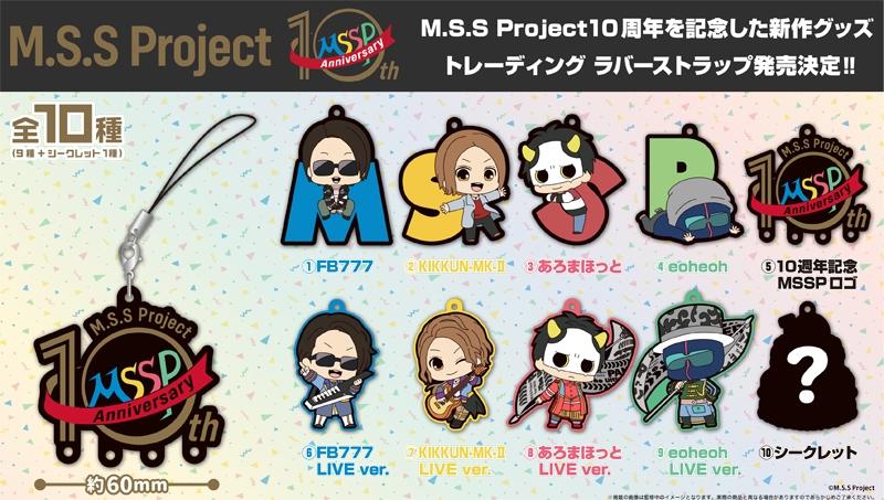 【グッズ-ストラップ】M.S.S Project 10th Anniversary トレーディングラバーストラップ