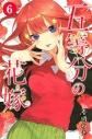 【コミック】五等分の花嫁(6)の画像