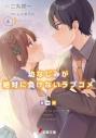 【小説】幼なじみが絶対に負けないラブコメ(4)の画像