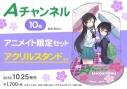 【コミック】Aチャンネル(10) アニメイト限定セット【アクリルスタンド付き】の画像