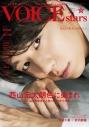 【ムック】VOICE STARS Vol.15の画像