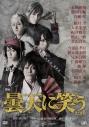【DVD】舞台 曇天に笑う 2016の画像