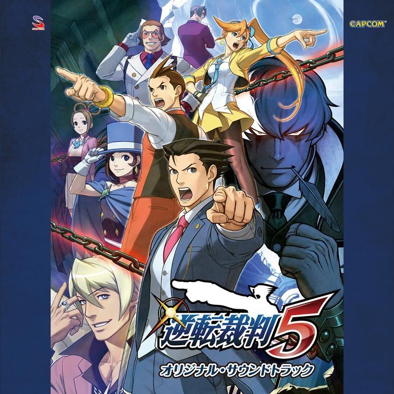 【サウンドトラック】N3DS版 逆転裁判5 オリジナル・サウンドトラック