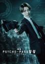 【Blu-ray】舞台 PSYCHO-PASS サイコパス Virtue and Viceの画像