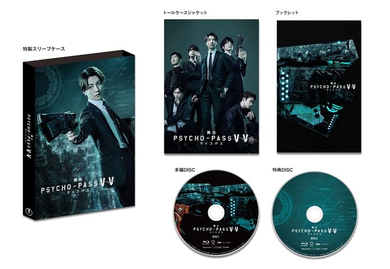 【Blu-ray】舞台 PSYCHO-PASS サイコパス Virtue and Vice