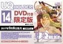 【コミック】UQ HOLDER!(14) DVD付き限定版の画像