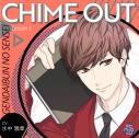 【ドラマCD】CHIME OUT Lesson 1 現代文のセンセイ(CV.水中雅章)の画像