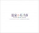 【アルバム】温泉むすめ 温泉むすめコンプリートBOX 初回限定盤の画像