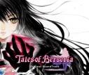 【サウンドトラック】ゲーム テイルズ オブ ベルセリア オリジナルサウンドトラック 通常盤の画像
