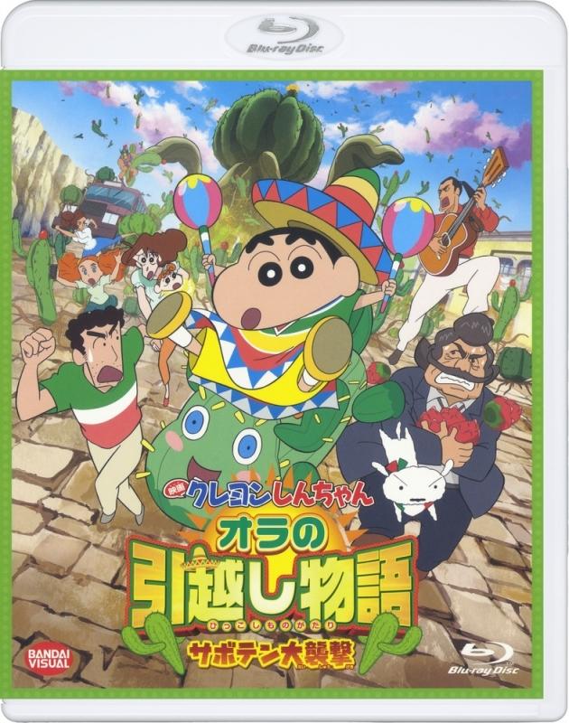 【Blu-ray】映画 クレヨンしんちゃん オラの引越し物語 サボテン大襲撃