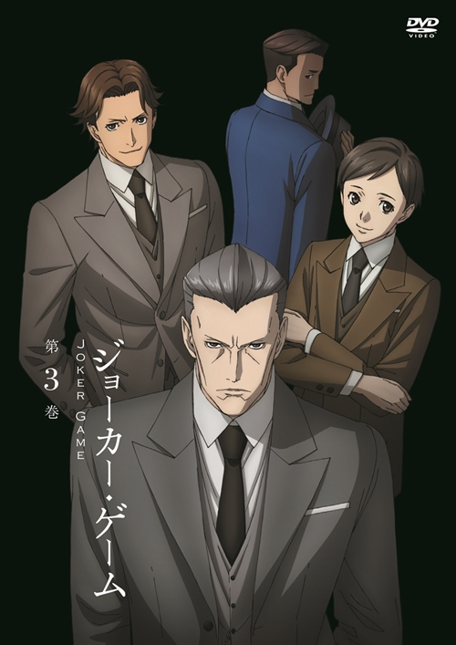 【DVD】TV ジョーカー・ゲーム 第3巻
