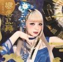 【アルバム】GARNiDELiA /響喜乱舞 通常盤の画像