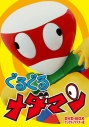 【DVD】TV ぐるぐるメダマン DVD-BOX デジタルリマスター版の画像