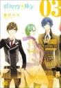 【コミック】Starry☆Sky 03の画像