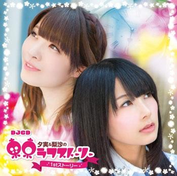 【DJCD】DJCD 夕実&梨沙の東京ラフストーリー 1stストーリー
