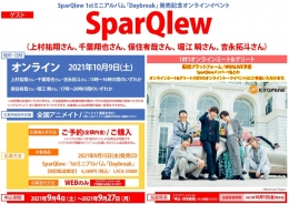 SparQlew 1stミニアルバム「Daybreak」発売記念オンラインイベント画像