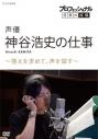 【DVD】プロフェッショナル 仕事の流儀 声優・神谷浩史の仕事 答えを求めて、声を探すの画像