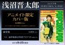 【写真集】浅沼晋太郎2nd写真集「POPCORN 'n POP」 アニメイト限定カバー版の画像