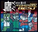 【アルバム】鷹フェス ~秘密結社鷹の爪 10th Anniversary Best~の画像