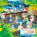 【DJCD】ヤマノススメ ラジオCDノススメ「2018残暑」【V-Station】の画像