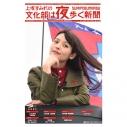 【グッズ-ムック】上坂すみれの文化部は夜歩く 新聞第二号【V-Station】の画像