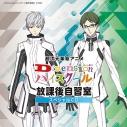 【DJCD】Dimensionハイスクール放課後自習室 ラジオCD【V-Station】の画像