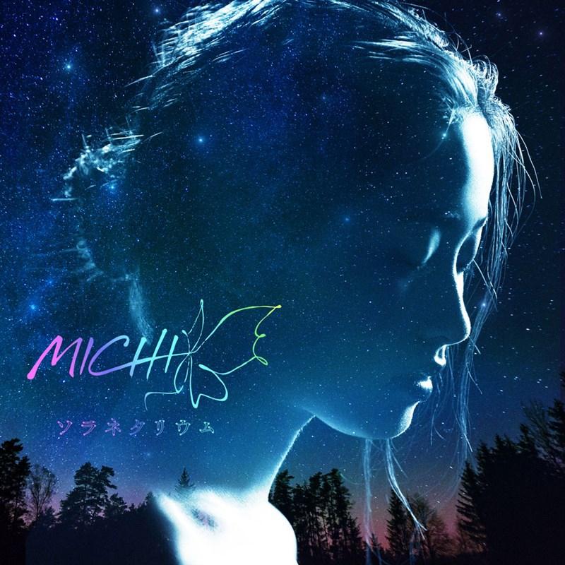 【主題歌】TV あかねさす少女 OP「ソラネタリウム」/MICHI 初回限定盤