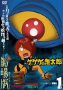 【DVD】ゲゲゲの鬼太郎 THE MOVIES VOL.1の画像