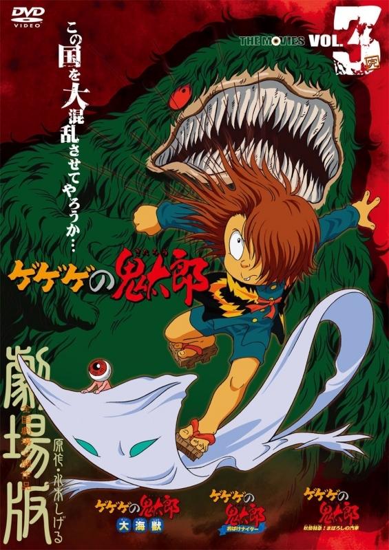 【DVD】ゲゲゲの鬼太郎 THE MOVIES VOL.3
