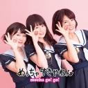 【アルバム】めっちゃすきやねん『mecha go! go!』CD【AnimeJapan2020】の画像