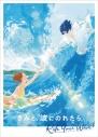 【Blu-ray】映画 きみと、波にのれたら Blu-ray 豪華版の画像