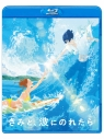 【Blu-ray】映画 きみと、波にのれたら 通常版の画像