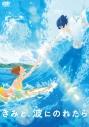 【DVD】映画 きみと、波にのれたら 通常版の画像