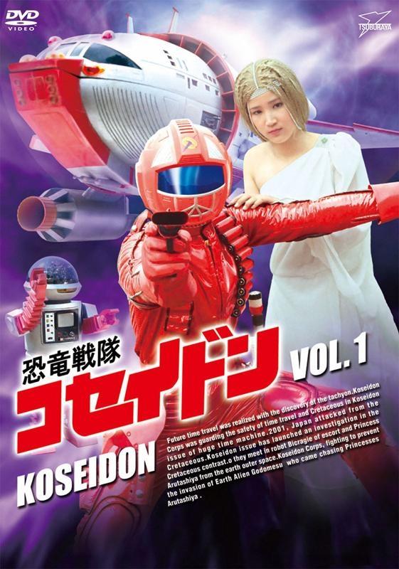 【DVD】TV 恐竜戦隊コセイドン VOL.1