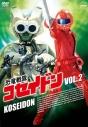 【DVD】TV 恐竜戦隊コセイドン VOL.2の画像