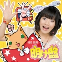 【マキシシングル】明坂聡美/明け盤の画像