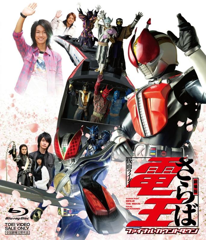 【Blu-ray】劇場版 さらば仮面ライダー電王 ファイナル・カウントダウン