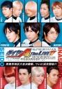 【DVD】舞台 ダイヤのA The LIVE Vの画像
