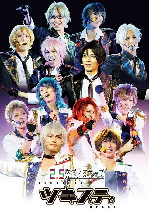 【Blu-ray】【ツキステ。】2.5次元ダンスライブ ツキウタ。ステージ アニメイト限定版