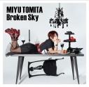 【主題歌】TV 無能なナナ OP「Broken Sky」/富田美憂 初回限定盤の画像