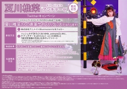 夏川椎菜 4thシングル「アンチテーゼ」発売記念 Twitterキャンペーン画像